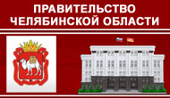 Правительство Челябинской области